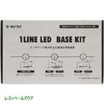 1LINE LED ベースキット