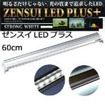 LEDプラス60cm