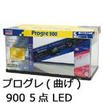 コトブキ プログレ900 5点LED
