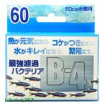 最強濾過バクテリアB-4 淡水用