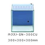 PLECO ネクスト GN-300CU 300×300×300 (5mm フタ 水中ポンプ付き)
