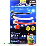LED カーブライト LED-CL