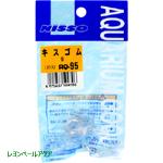ニッソー キスゴムS 透明 AQ-95 (3個入)