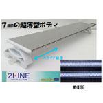 LEDランプ 2ライン 180cm