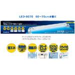 テトラ LEDスライドライト LED-6070