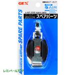 GEXイーエアー 2000用 スペアパーツ S/SB用
