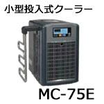 �[���X�C �����^�N�[���[MC-75E