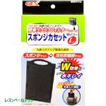簡単ラクラクフィルター用スポンジカセット WパワーL