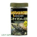 ニオイガメの主食