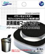 ニッソー パワーキャニスターPRO 炭素繊維マットセット
