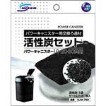 活性炭セット