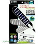 LEDライト エコスポットフリー36
