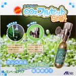 CO2フルセット スマート