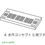 水作 コンセプト S用フタ