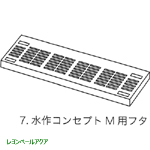 水作 コンセプト M用フタ