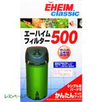 エーハイム フィルター500(EF-500) 50Hz