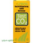 CO2テスト補充液