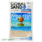 海水用底砂