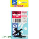 コトブキ K-120 エア調節バルブ 2個入