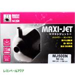 マキシジェットMJ500N