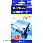 交換用モーター AT-50/AX-45/AX-45plus用