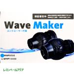ウェーブメーカー WMP8000
