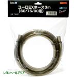 ユーロEX/VXホース3m (60/75/90用) 78431