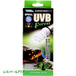 スパイラルUVB フォレスト 26W
