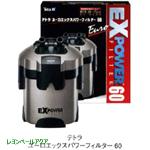 ユーロ エックスパワーフィルター90