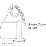モーターブロック UP1000・50Hz 4000150