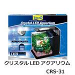 テトラ クリスタルLEDアクアリウム CRS-31
