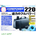 コトブキ 水陸両用ポンプ コアパワー220