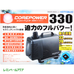 コトブキ 水陸両用ポンプ コアパワー330