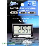 デジタル水温計ND-X