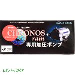 アクアギーク クロノスレイン専用加圧ポンプ LS-8100