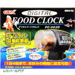 GEXフードクロック FC-002D