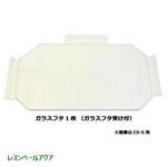 CS-S用 ガラス蓋(ガラス蓋受け付)