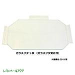 CS-M用 ガラス蓋(ガラス蓋受け付)