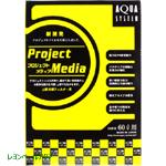 プロジェクトメディア
