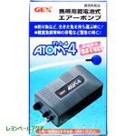 乾電池式エアーポンプ アトム4