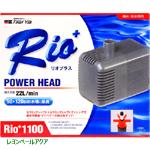 カミハタ パワーヘッドポンプ Rio+リオプラス1100