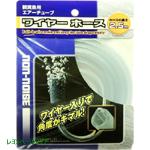 日本動物薬品 ワイヤーホース
