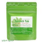 Spinach Tab スピナッチタブ