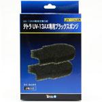 テトラ UV-13AXブラックスポンジ(2枚入)