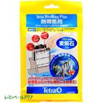 テトラ バイオバッグ プラス 熱帯魚用