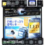 レグラスフラット F-250SH/B F-LEDライトセット