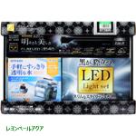 レグラスフラット LEDライトセット