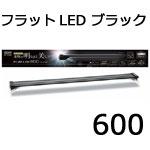 LEDライト フラットLED ブラック