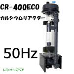 カルシウムリアクターCR-ECO