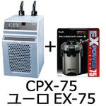 CPX-75+ユーロEX-75